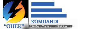 """ТОВ """"ОНЕК"""" Електропостачання в м. Одеса"""